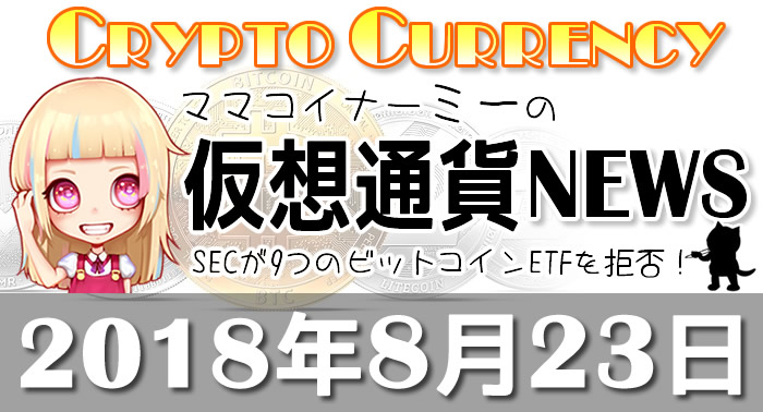 8月23日仮想通貨最新ニュース
