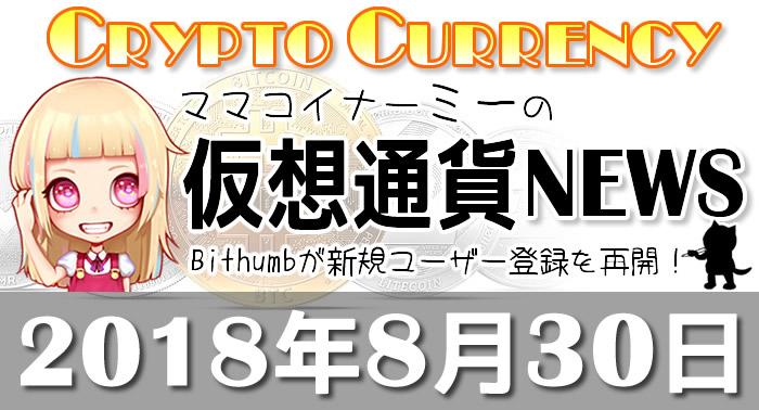 8月30日仮想通貨最新ニュース