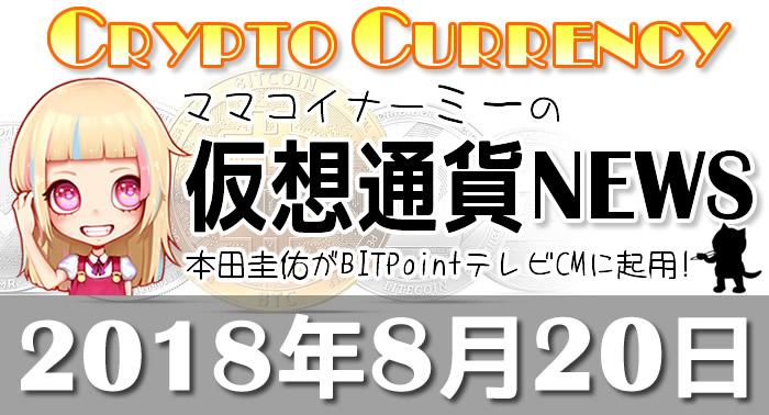 8月20日仮想通貨最新ニュース