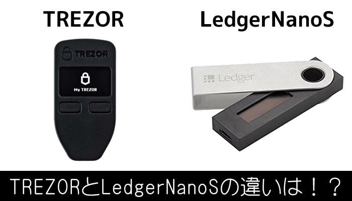TREZOR-LedgerNanoS-違い