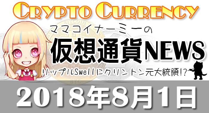8月1日仮想通貨最新ニュース