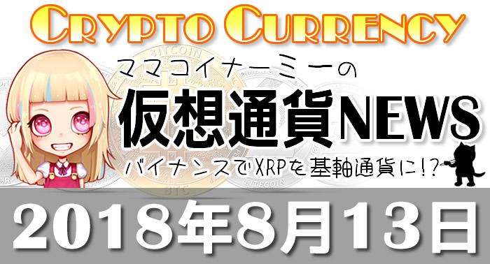 8月13日仮想通貨最新ニュース