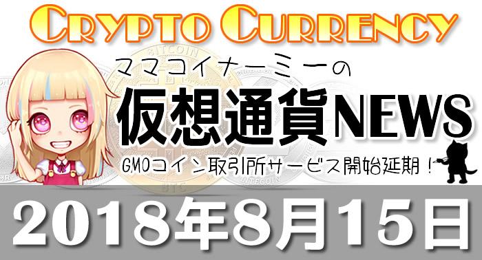 8月15日仮想通貨最新ニュース
