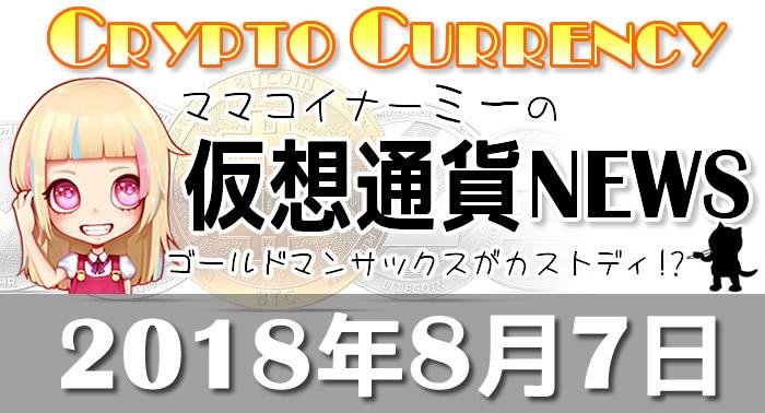 8月7日仮想通貨最新ニュース