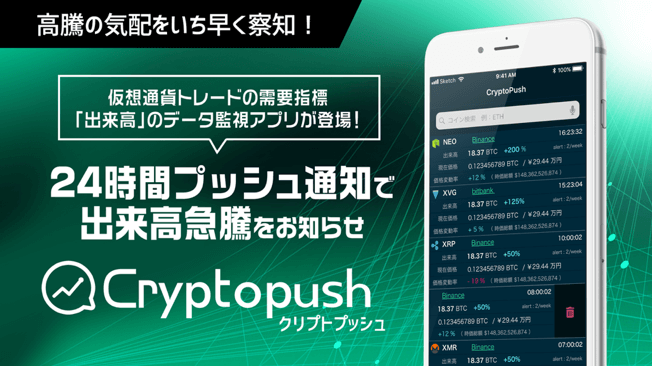 Cryptopush(クリプトプッシュ)
