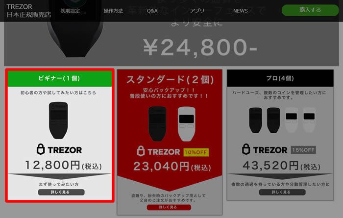 TREZOR-正規代理店