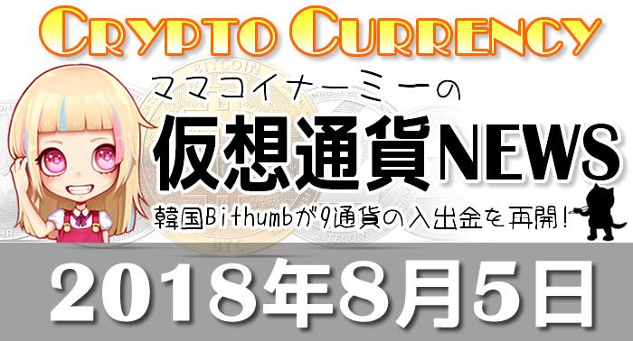 8月5日仮想通貨最新ニュース