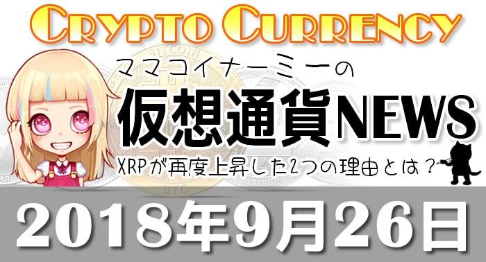 9月26日仮想通貨最新ニュース