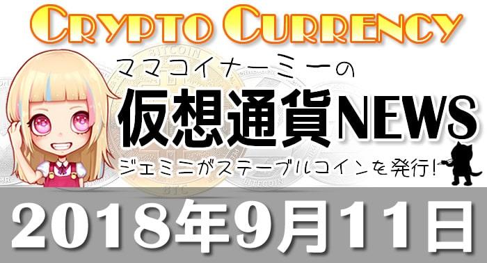 9月11日仮想通貨最新ニュース