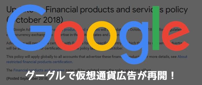 Google仮想通貨広告