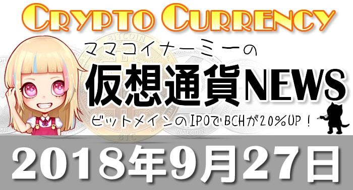 9月27日仮想通貨最新ニュース