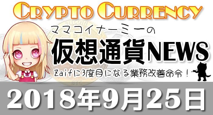 9月25日仮想通貨最新ニュース