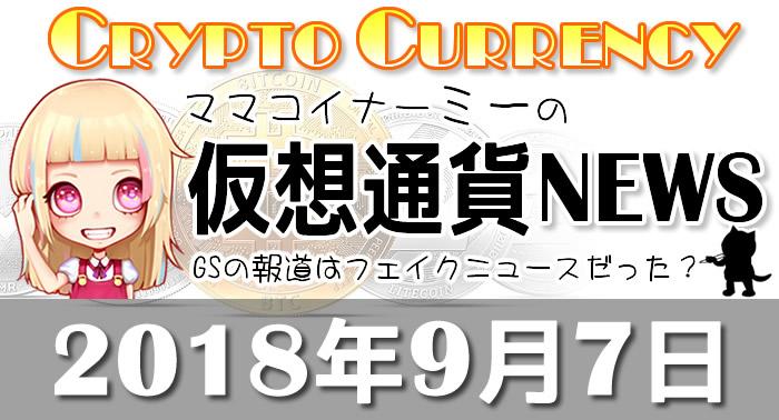 9月7日仮想通貨最新ニュース