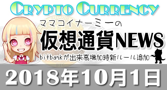 10月1日仮想通貨最新ニュース