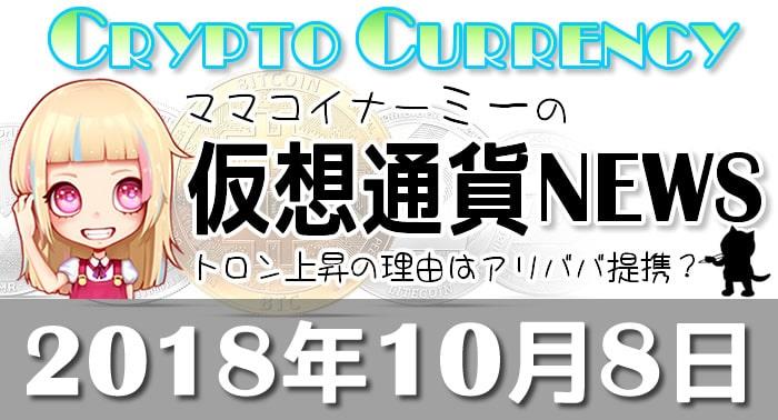 10月8日仮想通貨最新ニュース