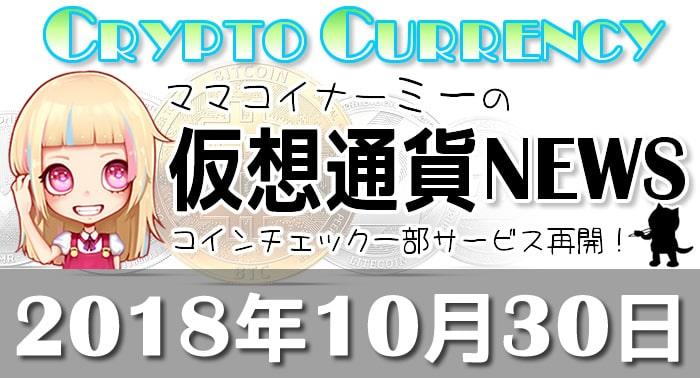 10月30日仮想通貨最新ニュース