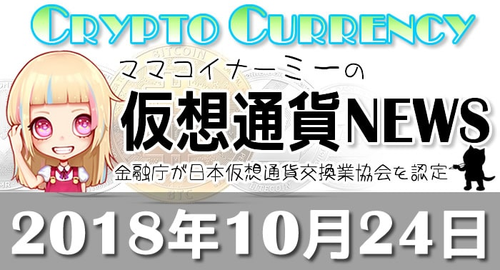 10月24日仮想通貨最新ニュース
