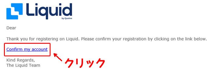 Liquid登録方法