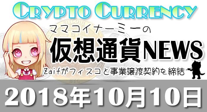 10月10日仮想通貨最新ニュース