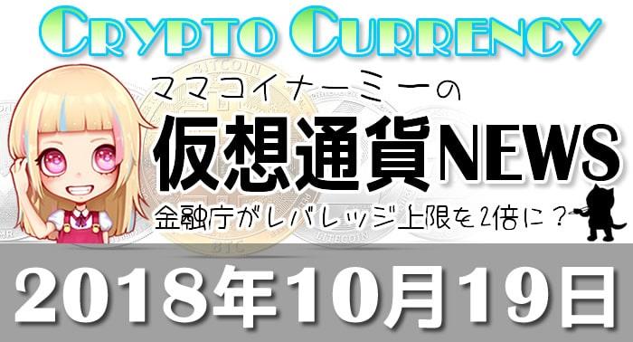 10月19日仮想通貨最新ニュース