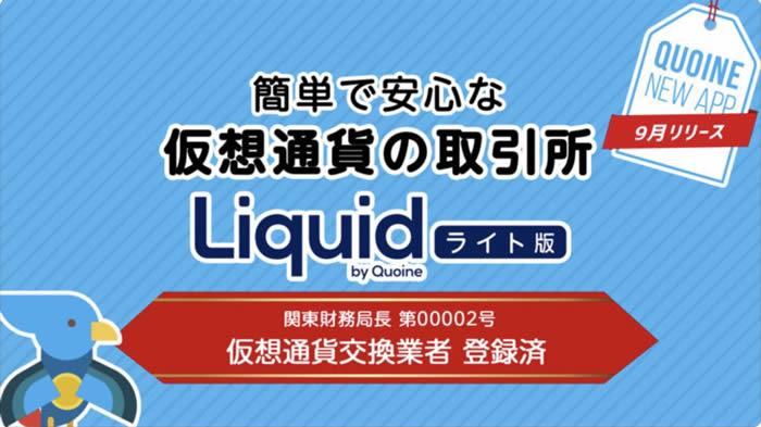 Liquidライト版アプリ
