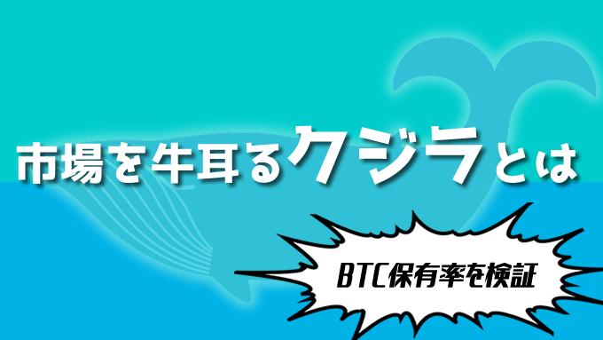 ビットコイン仮想通貨のクジラとは
