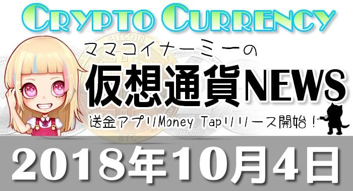 10月4日仮想通貨最新ニュース
