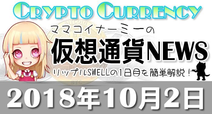 10月2日仮想通貨最新ニュース