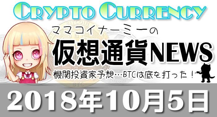 10月5日仮想通貨最新ニュース