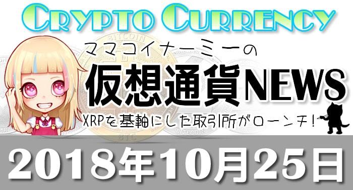 10月25日仮想通貨最新ニュース