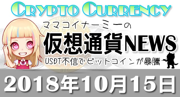 10月15日仮想通貨最新ニュース