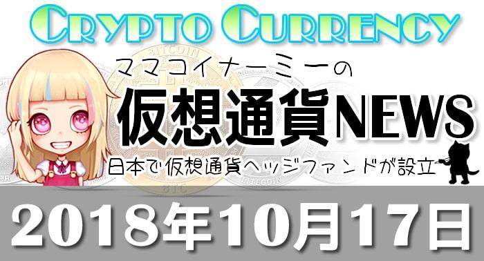 10月17日仮想通貨最新ニュース