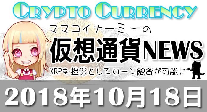 10月18日仮想通貨最新ニュース