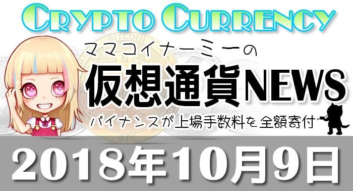10月9日仮想通貨最新ニュース