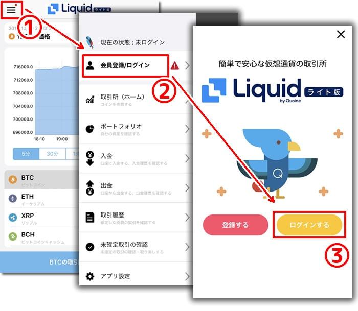 Liquidライト版アプリ-使い方