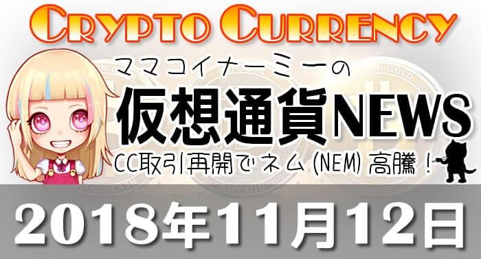 11月12日仮想通貨最新ニュース