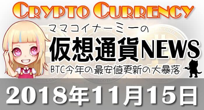11月15日仮想通貨最新ニュース