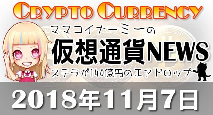 11月7日仮想通貨最新ニュース