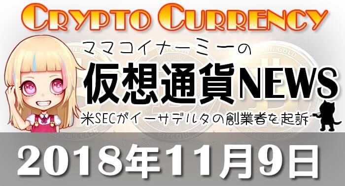 11月9日仮想通貨最新ニュース