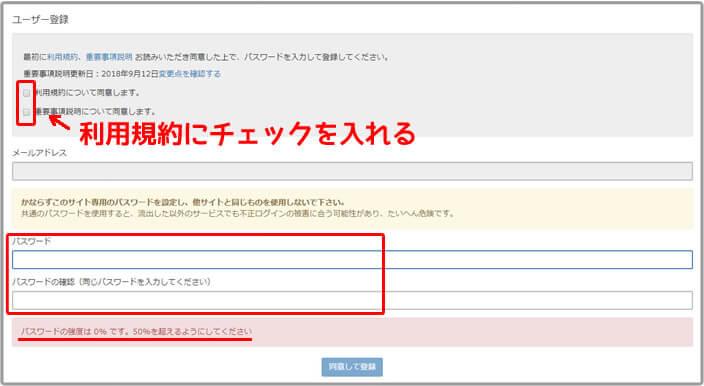 フィスコ登録方法