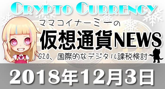 12月3日仮想通貨最新ニュース