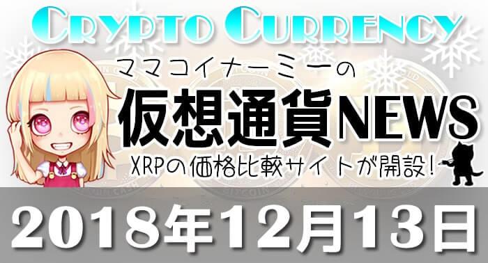 12月13日仮想通貨最新ニュース