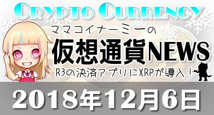 12月6日仮想通貨最新ニュース