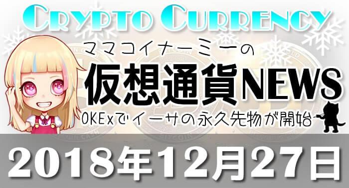 12月27日仮想通貨最新ニュース