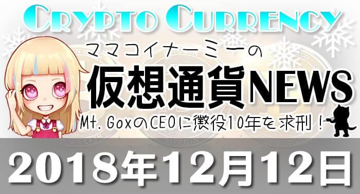12月12日仮想通貨最新ニュース
