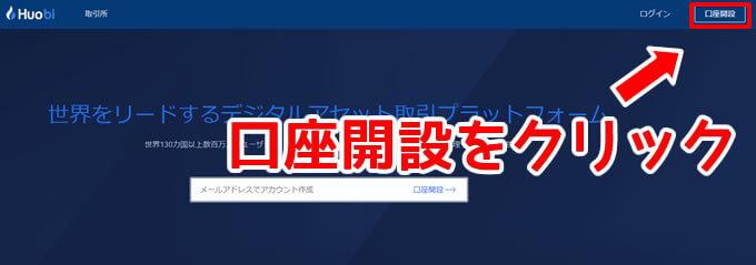 Huobiフオビ日本登録