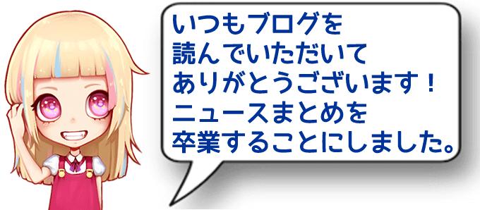 仮想通貨ニュースまとめ卒業-1