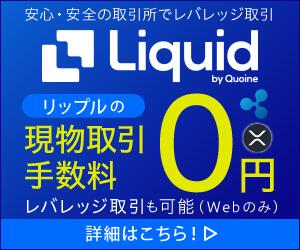 LiquidbyQUOINE_リキッドバイコイン