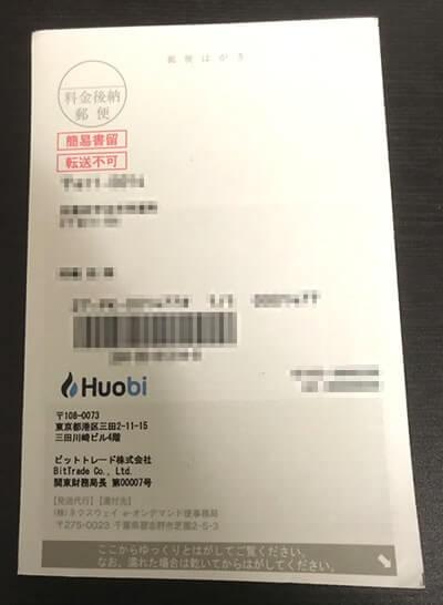Huobiフオビ日本登録-本人確認