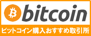 ビットコイン購入おすすめ取引所